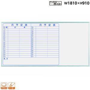 ホワイトボード 壁掛 月予定表 幅1800mm MH36YS ホーロー マジシリーズ 馬印|sora-ichiban