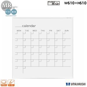 ホワイトボード 壁掛 カレンダー 幅600mm MR22W ホーロー エムアールシリーズ 馬印 sora-ichiban
