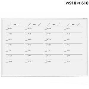 ホワイトボード 壁掛 スケジュール 幅900mm MR23S ホーロー エムアールシリーズ 馬印|sora-ichiban