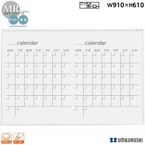 ホワイトボード 壁掛 カレンダー 幅900mm MR23W ホーロー エムアールシリーズ 馬印|sora-ichiban