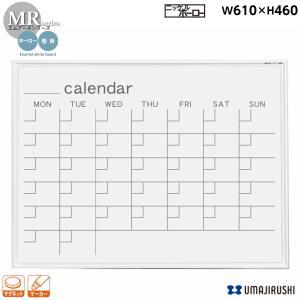 ホワイトボード 壁掛 カレンダー 幅600mm MR2W ホーロー エムアールシリーズ 馬印|sora-ichiban