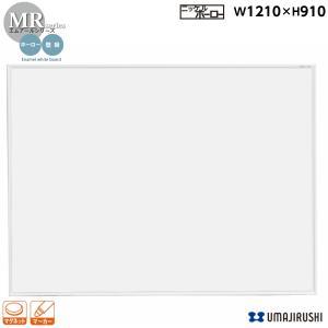 ホワイトボード 壁掛 無地 幅1200mm MR34 ホーロー エムアールシリーズ 馬印|sora-ichiban