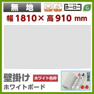ホワイトボード 壁掛 無地 幅1800mm MR36 ホーロー エムアールシリーズ 馬印 sora-ichiban