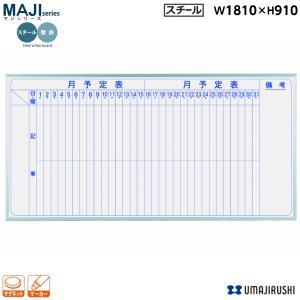 ホワイトボード 壁掛 月 予定表 幅1800mm MV36M マジシリーズ 馬印 スチールホワイト|sora-ichiban