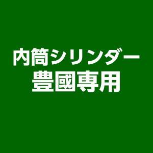 豊國工業 内筒シリンダー 予備用筒|sora-ichiban