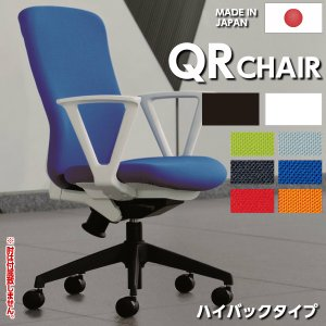 【日本製】【送料無料】 QRCHAIR ハイバック オフィスチェア [ノーリツイス] 事務椅子 シンクロロッキング OAチェア 高品質 オフィスチェア QRS-40 QRSチェア|sora-ichiban
