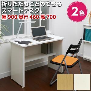 工具不要 フォールディングデスク W900×D460×H700 SOHO 折りたたみ スマートデスク 簡易デスク 木製デスク オフィス家具|sora-ichiban