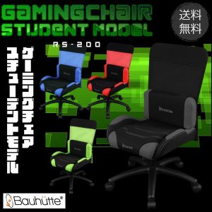 Bauhutte ゲーミングチェア スチューデントモデル RS-200 デスクチェア PCチェア メッシュチェア バウヒュッテ ゲームチェア sora-ichiban