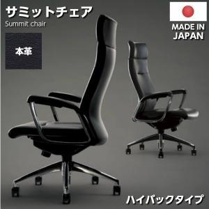 【日本製】【送料無料】 サミットチェア 本革 ハイバック オフィスチェア ミーティングチェア 会議用チェア 高品質 オフィスチェア 回転椅子 Summit chair|sora-ichiban