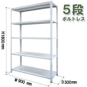 軽量ラック ボルトレス 耐荷重150kg/5段  高1800×奥行300×幅900(mm)|sora-ichiban