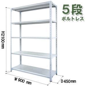 軽量ラック ボルトレス 耐荷重150kg/5段  高2100×奥行450×幅900(mm)|sora-ichiban