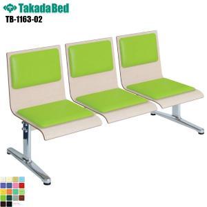 モッカー TB-1163-02 高田ベッド製作所 3人掛けベンチ