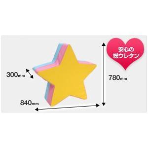 キッズ遊具 お星さま型クッション|sora-ichiban
