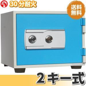 耐火金庫 2キータイプ ブルー色 A4サイズ用紙収納 ディンプルキー 金庫 YK-30W-BL 軒先渡し|sora-ichiban