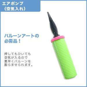 エアポンプ(バルーンアート用空気入れ)|sora-web