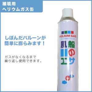 ヘリウムガス缶 8.6リットル|sora-web