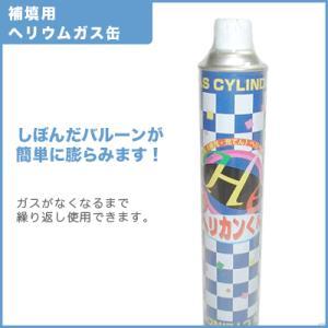 ヘリウムガス缶 9.5リットル|sora-web