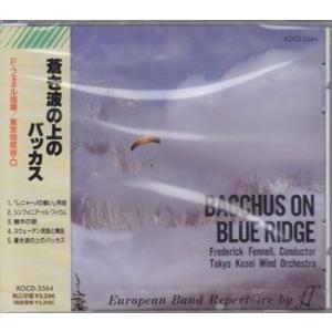 蒼き波の上のバッカス F フェネル (CD)|sora3