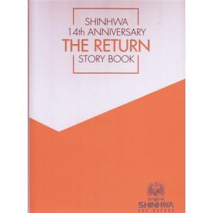 Shinhwa 14th Anniversary 'the Return' Story Book / 神話|sora3