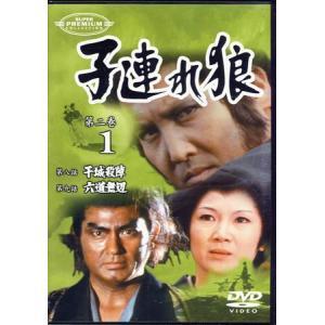 子連れ狼 第二巻 1 (DVD)|sora3