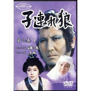 子連れ狼 第六巻 1 (DVD)|sora3