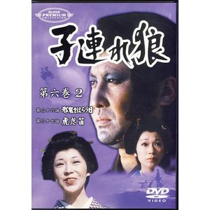 子連れ狼 第六巻 2 (DVD)|sora3