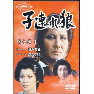 子連れ狼 第七巻 1 (DVD)|sora3