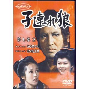子連れ狼 第七巻 2 (DVD)|sora3