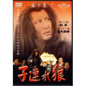 子連れ狼 第十巻 1 (DVD)|sora3
