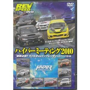 REV SPEED ハイパーミーティング2010 (DVD)|sora3