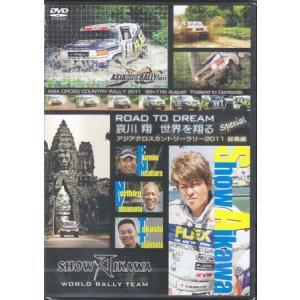 哀川翔 ROAD TO DREAM アジアクロスカントリーラリー2011 (DVD)|sora3