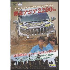 FLEX ShowAikawa RACING SPECIAL 激走アジア2200km (DVD)|sora3