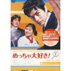 めっちゃ大好き! DVD-BOX I (DVD)|sora3