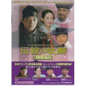 伝説の故郷 DVD-BOX (DVD)|sora3