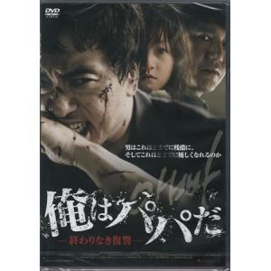 俺はパパだ 終わりなき復讐 (DVD) sora3