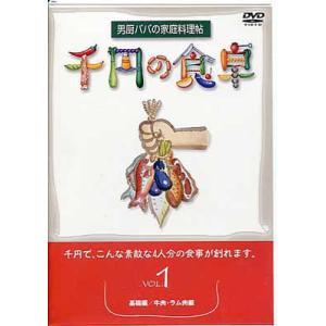千円の食卓 1 基礎編/牛肉 ラム肉編|sora3