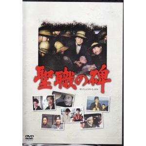 聖職の碑 (DVD)【今月のSALE ポイント3倍】|sora3
