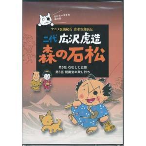 二代 広沢虎造 森の石松 3 アニメ浪曲紀行 清水次郎長伝 (DVD)|sora3
