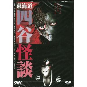 東海道 四谷怪談 このうらみはらさでおくべきか… (DVD)【今月のSALE ポイント3倍】 sora3