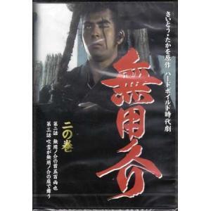 無用ノ介 二の巻 (DVD)|sora3