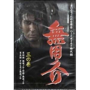 無用ノ介 三の巻 (DVD)|sora3