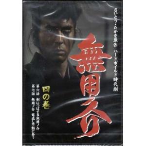 無用ノ介 四の巻 (DVD)|sora3