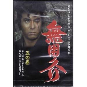 無用ノ介 五の巻 (DVD)|sora3