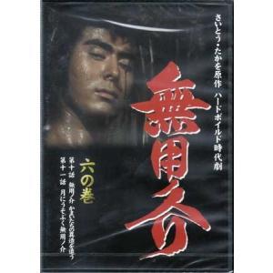 無用ノ介 六の巻 (DVD)|sora3