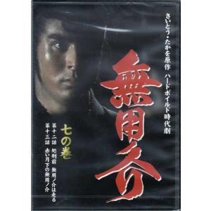 無用ノ介 七の巻 (DVD)|sora3