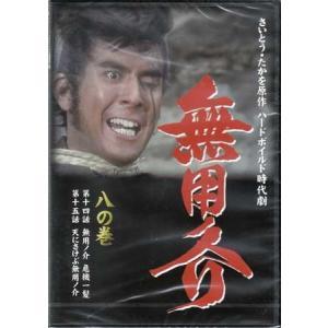 無用ノ介 八の巻 (DVD)|sora3