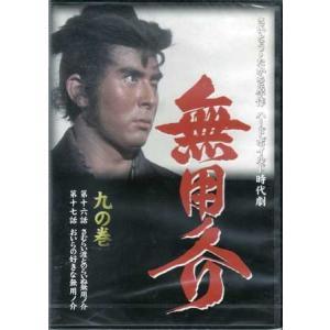無用ノ介 九の巻 (DVD)|sora3