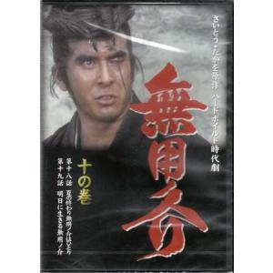 無用ノ介 十の巻 (DVD)|sora3