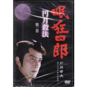 眠狂四郎〜円月殺法〜 第三巻 (DVD)|sora3