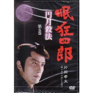 眠狂四郎〜円月殺法〜 第五巻 (DVD)|sora3
